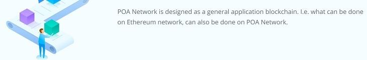 イーサリアムで出来ることは、POA Networkでも実現できる