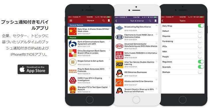Red Pulse「モバイルアプリ」