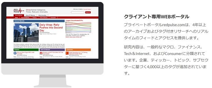 Red Pulse「WEBポータル」