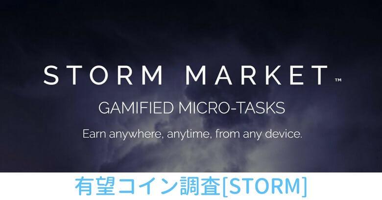 仮想通貨『STORM(Storm:ストーム)』