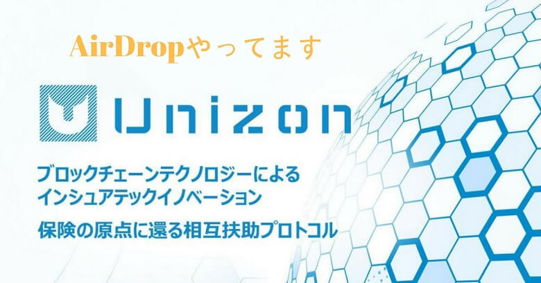 仮想通貨『UZN(Unizon)』