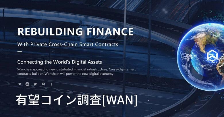 仮想通貨『WAN(Wanchain)』