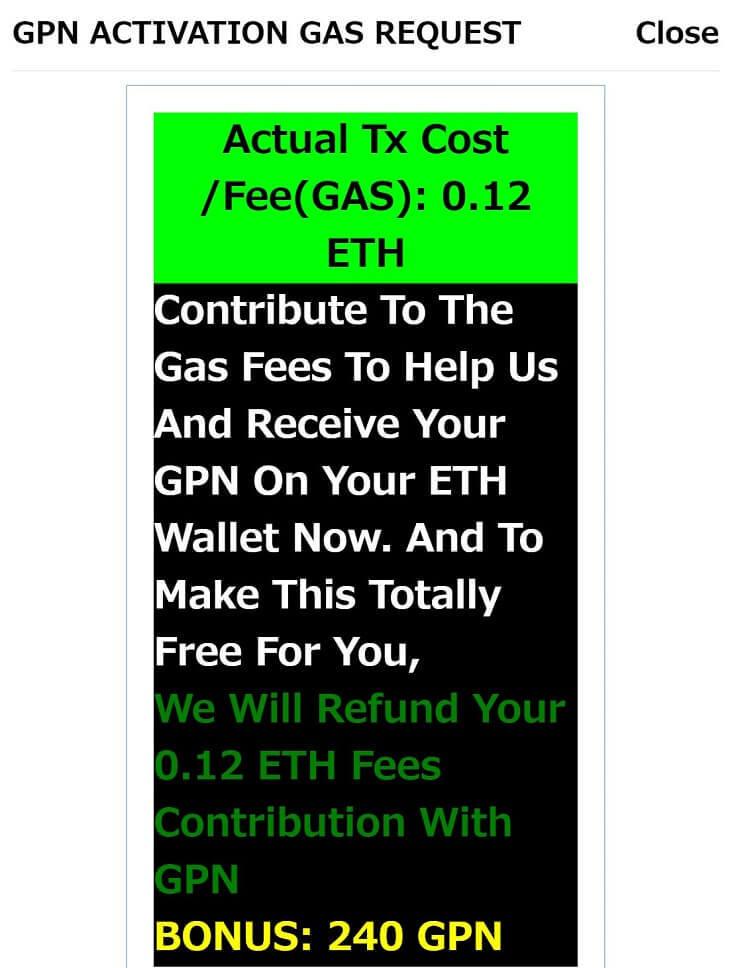 GPNのエアドロップで手数料「0.12ETH」を求められた