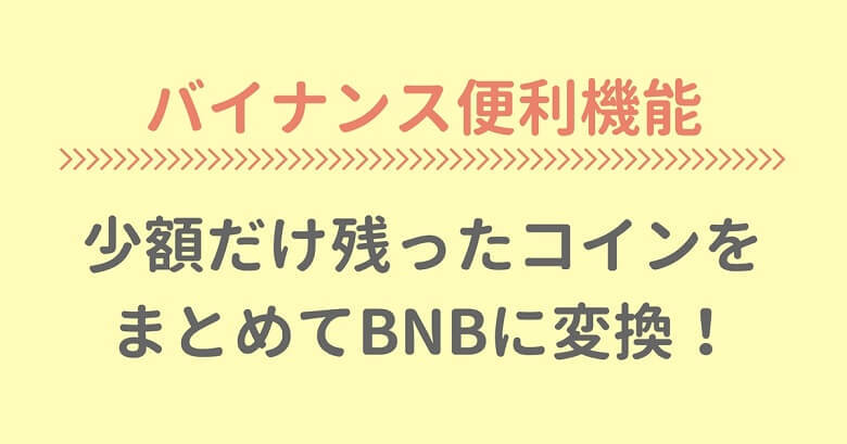 バイナンス便利機能:少額だけ残ったコインをまとめてBNBに変換