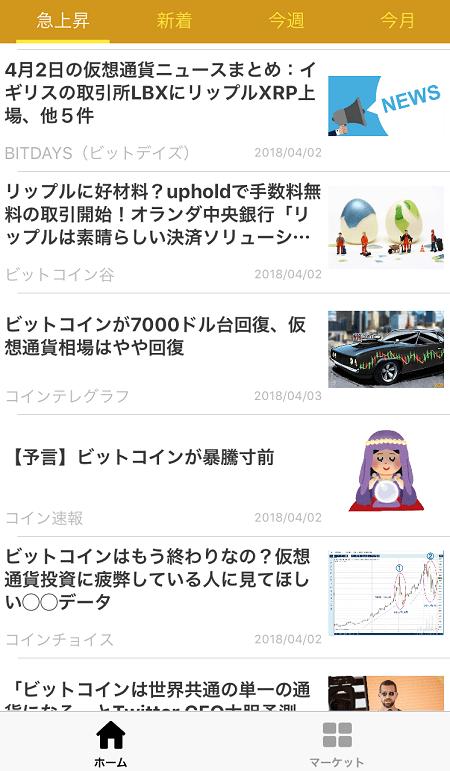 BitNewsホーム画面