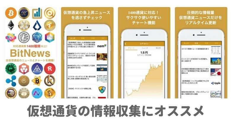 BitNewsイメージ画像(引用:App Store)