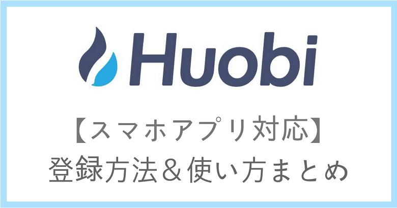 Huobi.pro(フオビー)の登録方法・使い方