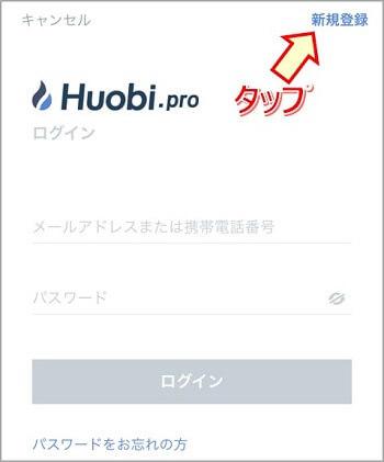 Huobi:ログイン画面(新規登録を選択)