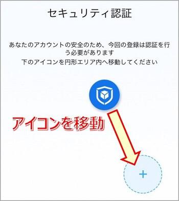 Huobi:セキュリティ認証画面