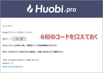 Huobi:メール認証するためにメールが届いた
