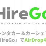 HireGo(HGO)でAirDropやっています