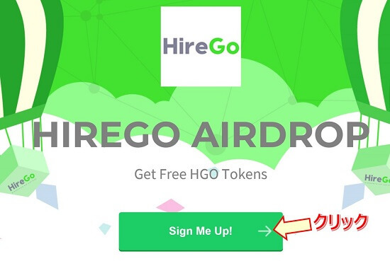HireGoのAirDrop参加画面