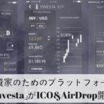 InvestaのICO&エアドロップ開催