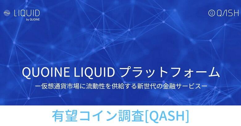 仮想通貨『QASH(キャッシュ)』