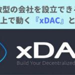 仮想通貨「xDAC」とは?
