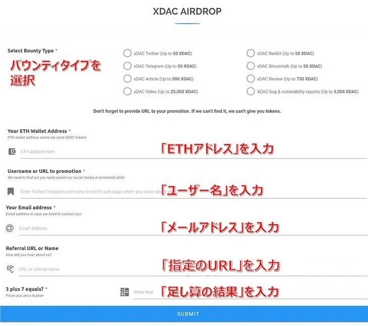 XDACバウンティ申請フォーム