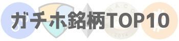 ガチホ銘柄TOP10