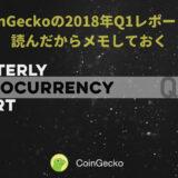 CoinGecko2018年Q1レポート
