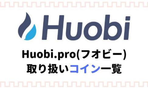 Huobi(フオビー)の取り扱い銘柄一覧