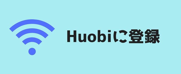 Huobi(フオビー)登録方法