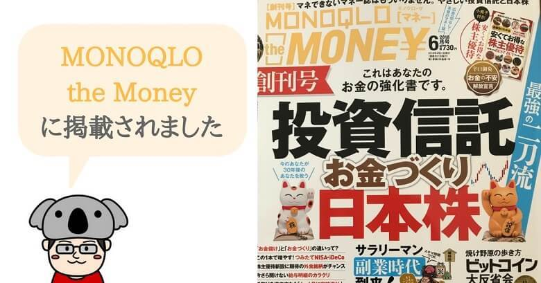 MONOQLO the Moneyに掲載されました