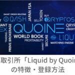 国内取引所「Liquid by Quoine(リキッドバイコイン)」の特徴・登録方法