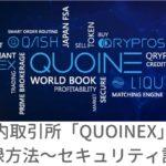 QUOINEX(コインエクスチェンジ)の使い方