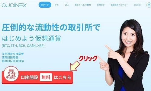 QUOINEX(コインエクスチェンジ)の公式サイト