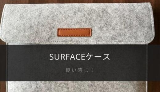 [Surface Pro2017]軽くて使いやすいケースをおすすめ!コスパ良し