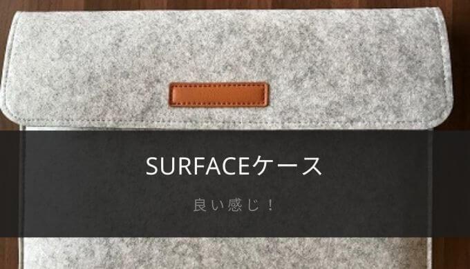 Surfaceケース