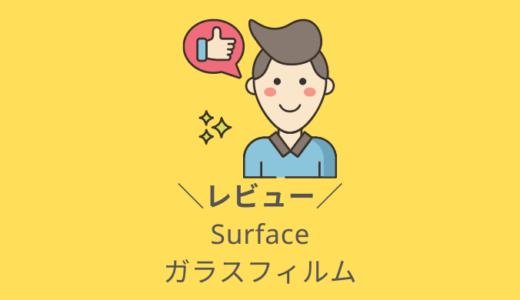【おすすめ】Surface Pro2017ガラスフィルムを貼って液晶を守ろう