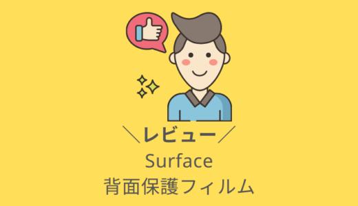 【良い仕上がり】Surface Pro2017に背面保護フィルムを貼った