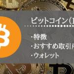 仮想通貨:ビットコイン(BTC)