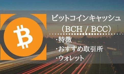 仮想通貨:BCH(ビットコインキャッシュ)