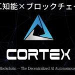 仮想通貨『CTXC(Cortex:コーテックス)』
