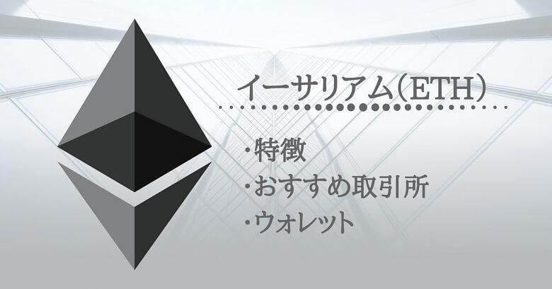 仮想通貨:イーサリアム(ETH)