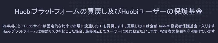 HT(Huobi Token)は買い戻される