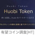 仮想通貨『HT(Huobi Token:フオビートークン)』