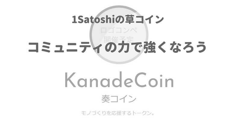 日本発の奏コイン