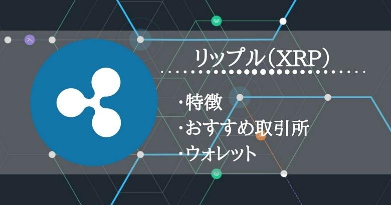 仮想通貨:リップル(XRP)