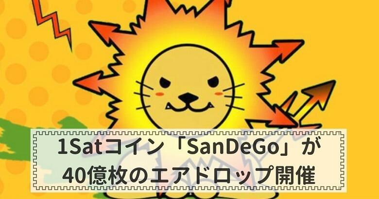 仮想通貨:SanDeGo(SDGO)