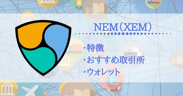 仮想通貨:XEM(ネム:NEM)