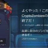CryptoZombies(クリプトゾンビ)をプレイしてみた