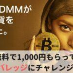 DMMビットコインで1000円を貰おう