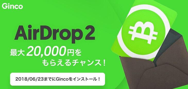 Gincoのエアドロップ第二弾