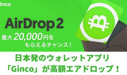 Gincoが高額エアドロップ!