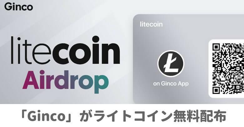 GincoがLTC対応!エアドロップを開催