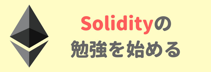 Solidityの勉強方法(僕の考えていること)