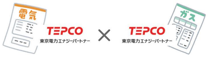 東京電力にまとめる場合