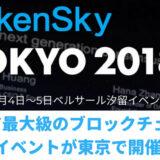アジア最大級のブロックチェーンイベント「TOKENSKY」